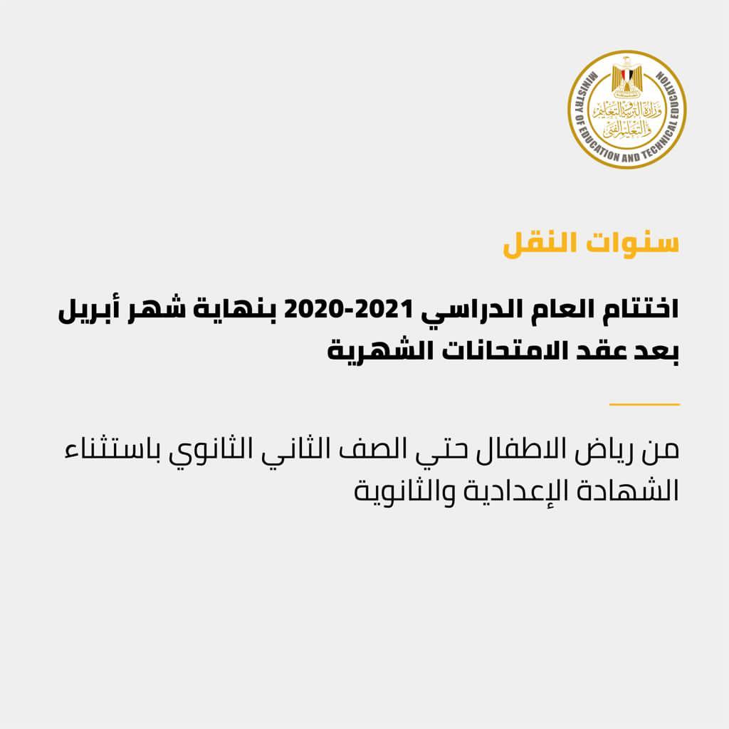 قرارات وزارة التربية والتعليم بشأن انهاء العام الدراسي الحالي 2020-2021 بسبب ذروة جائحة كورونا 13502