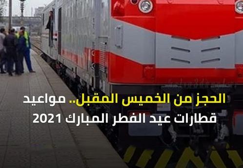 مواعيد قطارات عيد الفطر المبارك 2021 1351