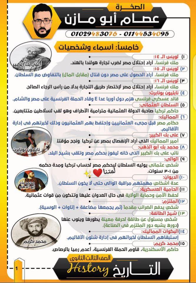 ملخص التاريخ للصف الثالث الثانوى أ/ عصام أبو مازن 13569
