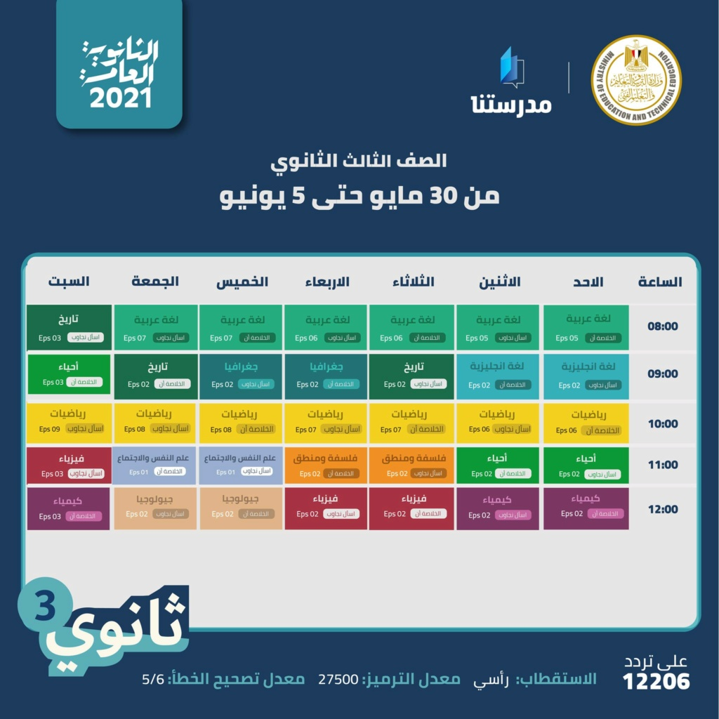 التعليم تعلن جدول مراجعات الثانوية العامة على قناة مدرستنا 13589