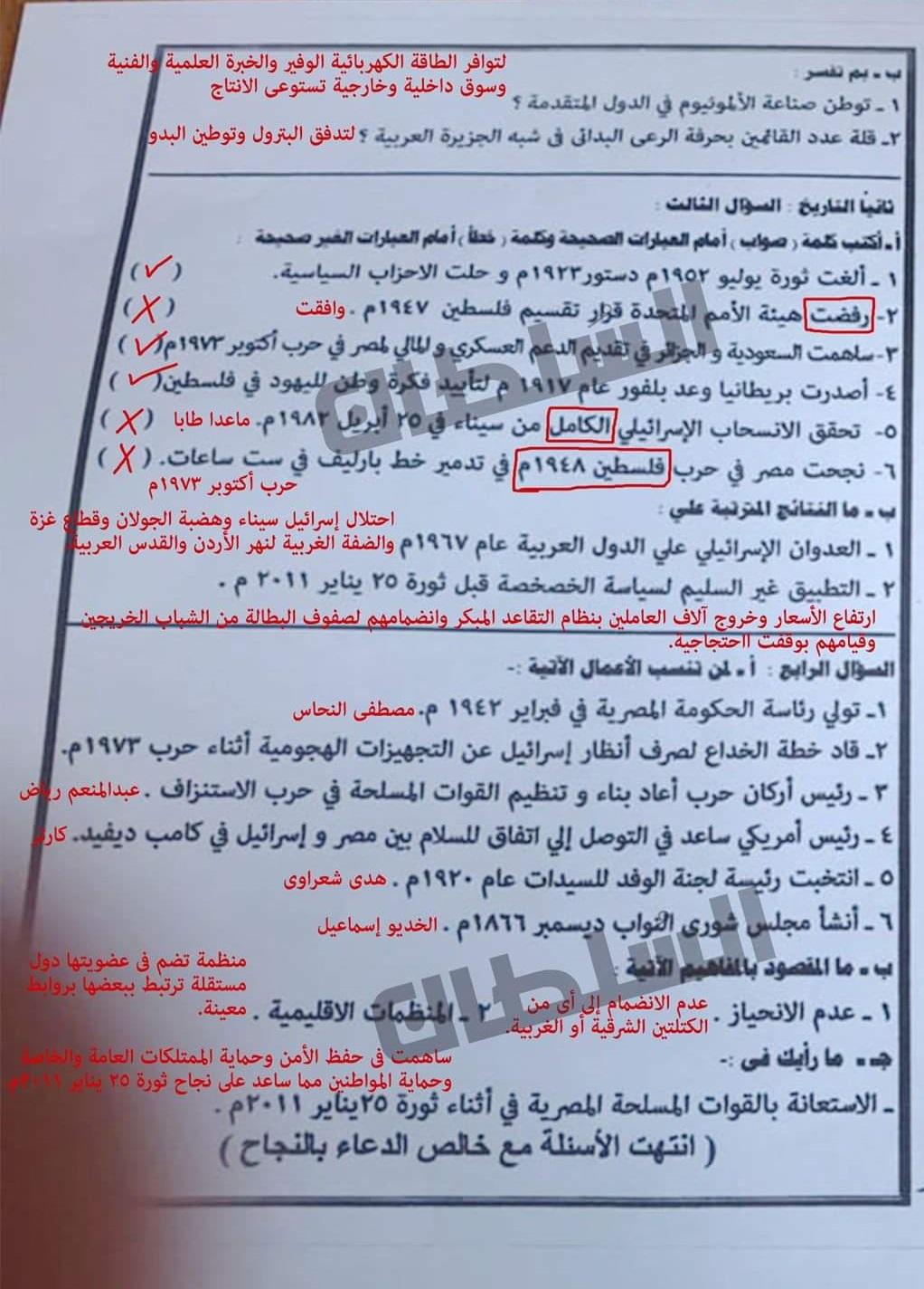 إجابة امتحان الدراسات للشهادة الإعدادية ترم ثاني ٢٠٢١ محافظة القاهرة 13618