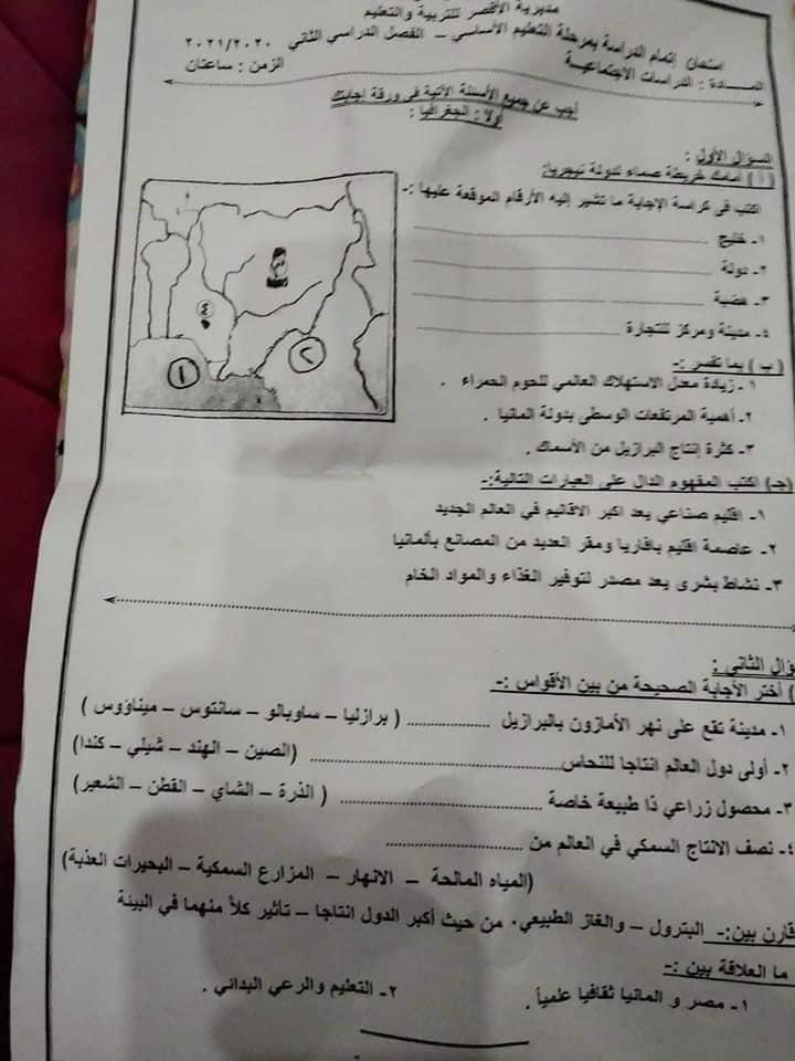امتحان الدراسات للشهادة الإعدادية ترم ثاني ٢٠٢١ محافظة الأقصر 13622