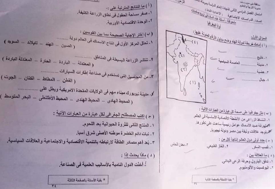 امتحان الدراسات للشهادة الإعدادية ترم ثاني ٢٠٢١ محافظة بني سويف 13626