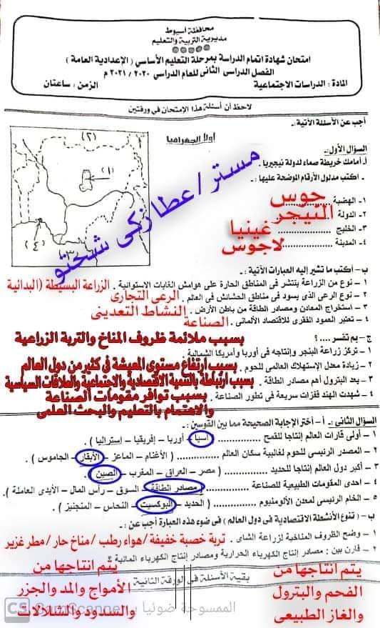 امتحان الدراسات للشهادة الإعدادية ترم ثاني ٢٠٢١ محافظة أسيوط بالإجابة 13649