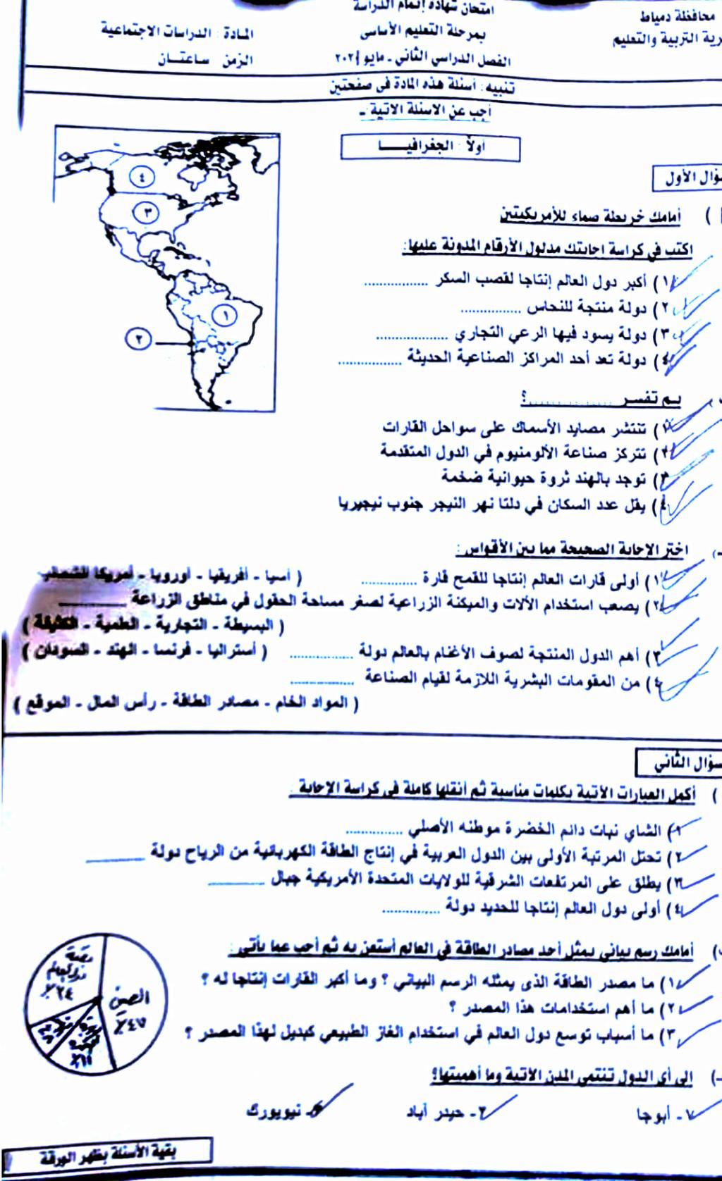 إجابة امتحان الدراسات للشهادة الإعدادية ترم ثاني ٢٠٢١ محافظة دمياط 13650