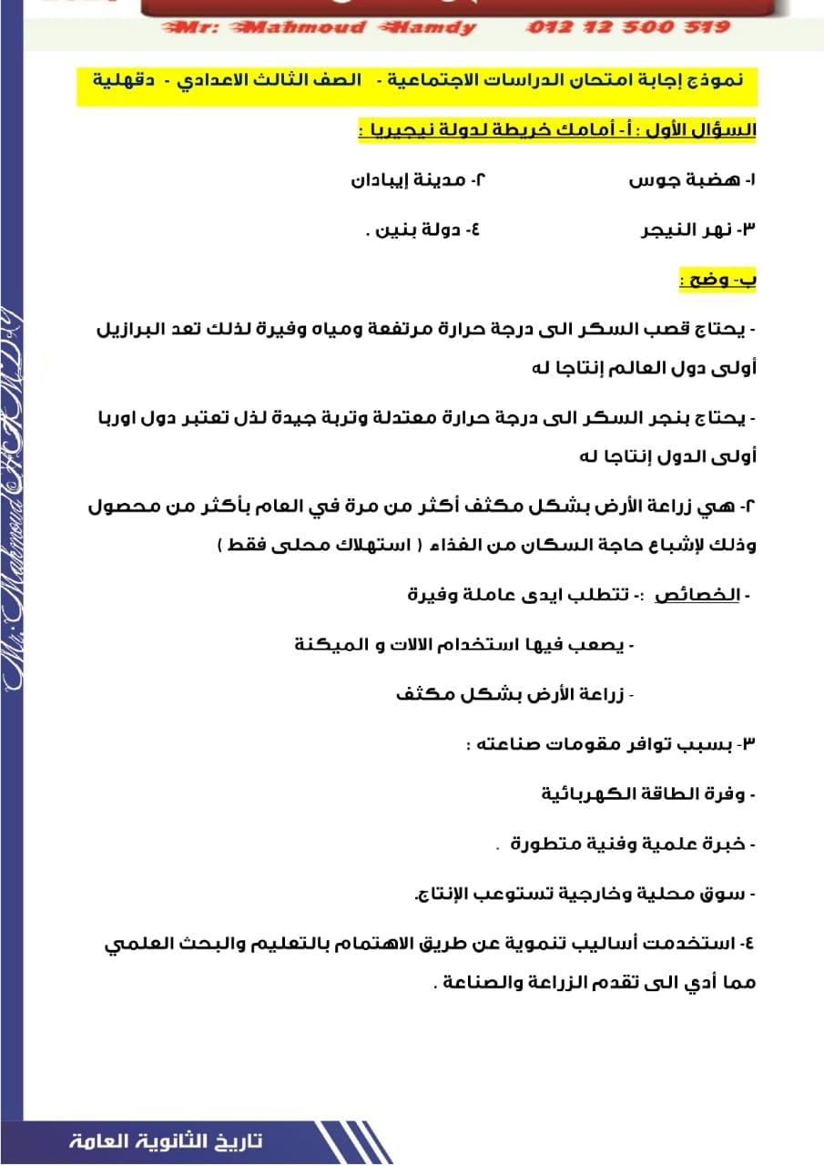 اجابة امتحان الدراسات للشهادة الإعدادية ترم ثاني ٢٠٢١ محافظة الدقهلية 13676