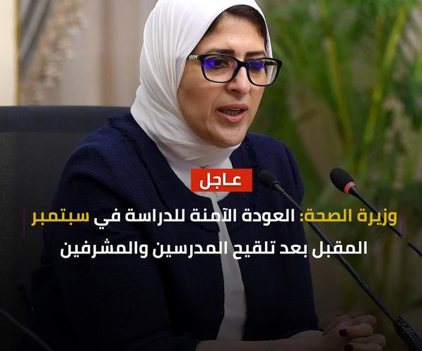 وزيرة الصحة: العودة الآمنة للدراسة في سبتمبر المقبل بعد تلقيح المدرسين والمشرفين 1368