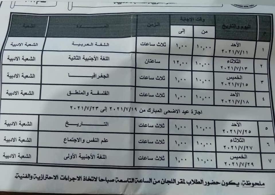 وزير التعليم: لا صحة لمنشور توزيع أسئلة امتحانات الثانوية العامة المتداول 13688