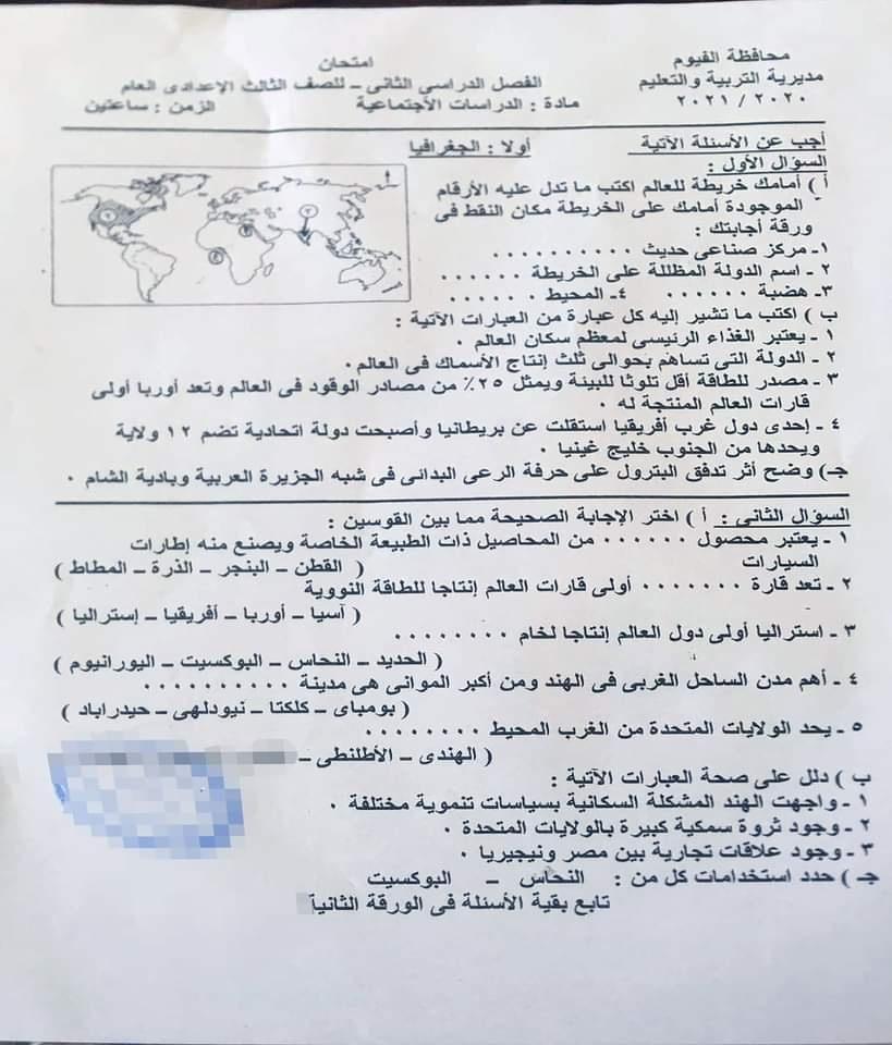 اجابة امتحان الدراسات للشهادة الإعدادية ترم ثاني ٢٠٢١ محافظة الفيوم 13689