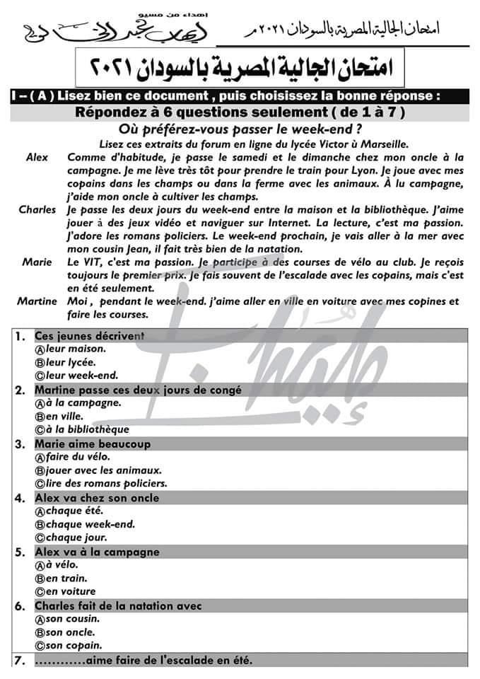 امتحان اللغة الفرنسية للثانوية العامة المصرية ٢٠٢١ بالسودان 13694