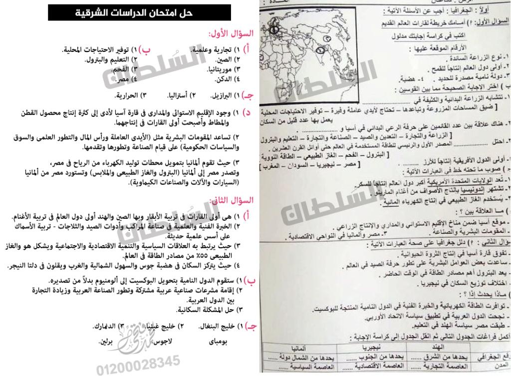 امتحان الدراسات للشهادة الإعدادية ترم ثاني ٢٠٢١ محافظة الشرقية 13699