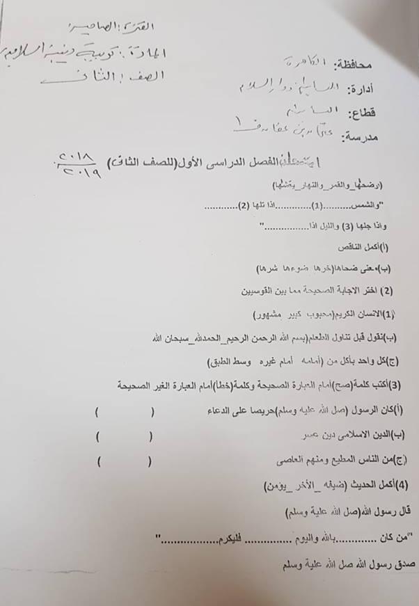 امتحان التربية الاسلامية للصف الثاني الابتدائي ترم أول 2019 إدارة دار السلام التعليمية 137