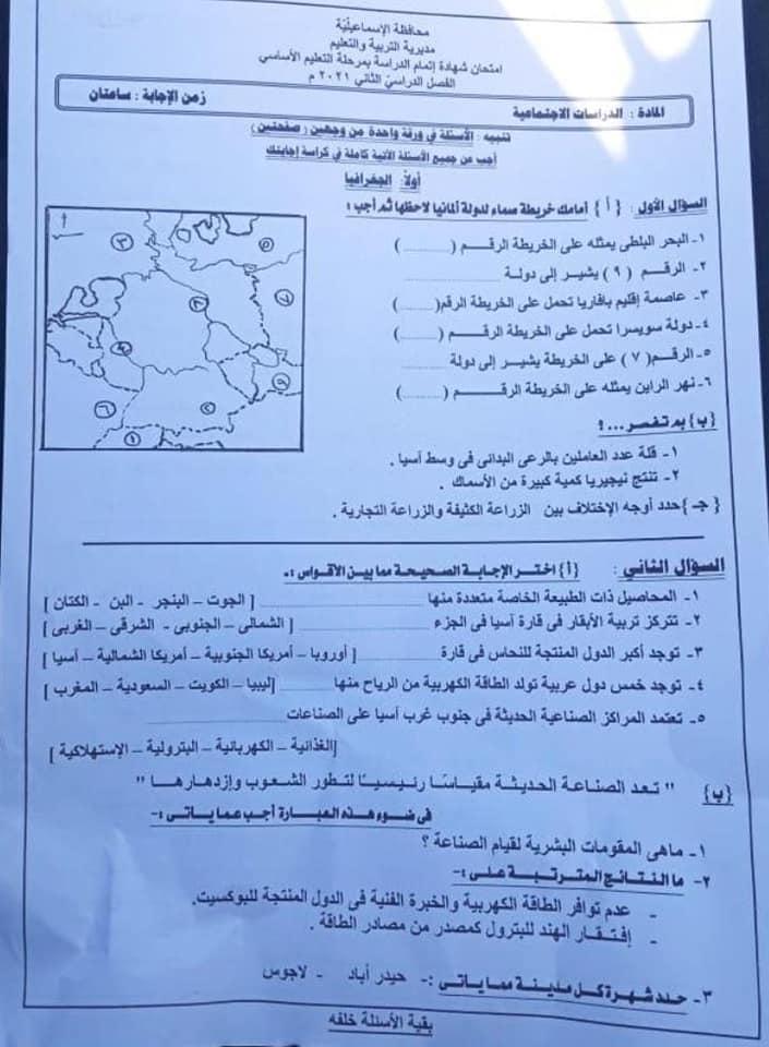 """امتحان الدراسات للشهادة الإعدادية ترم ثاني ٢٠٢١ محافظة الاسماعلية """"المسرب"""" 13717"""