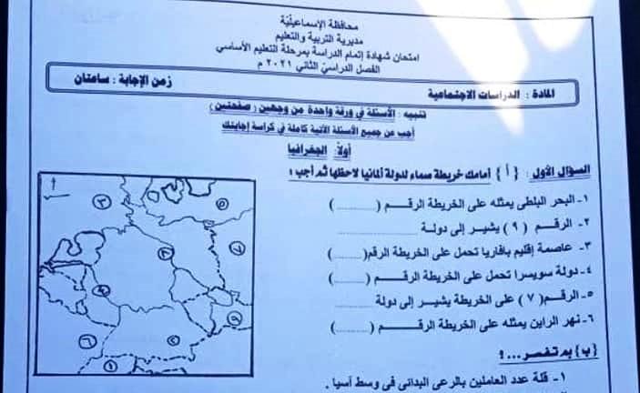 إعادة امتحان الدراسات الاجتماعية لطلاب الشهادة الاعدادية بمحافظة الاسماعيلية بعد تسريبه 13718