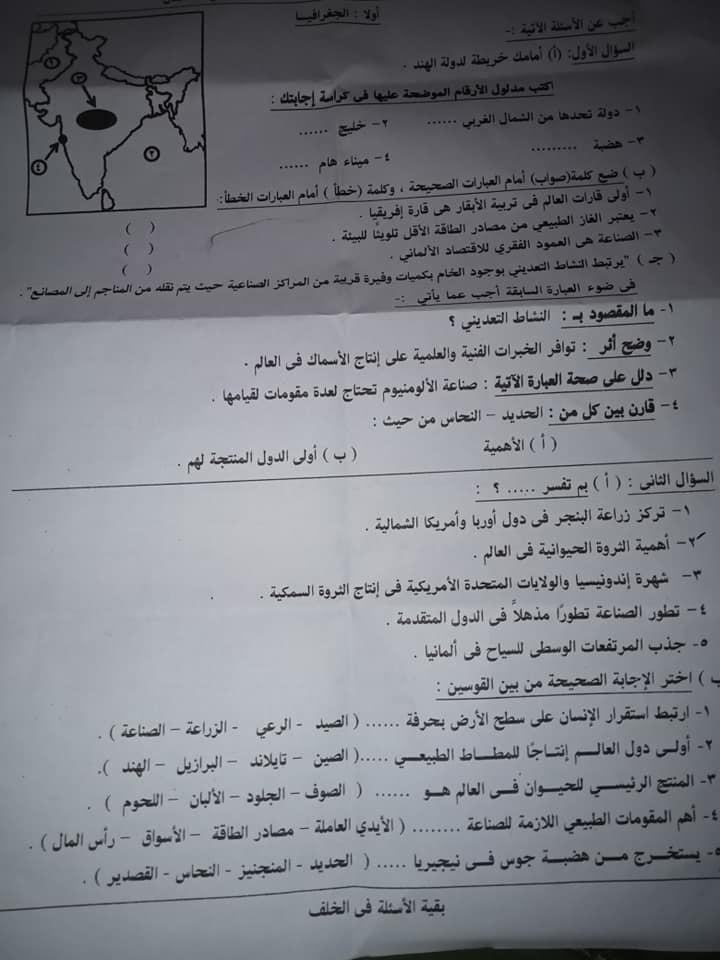 امتحان الدراسات للشهادة الإعدادية ترم ثاني ٢٠٢١ محافظة البحيرة 13722