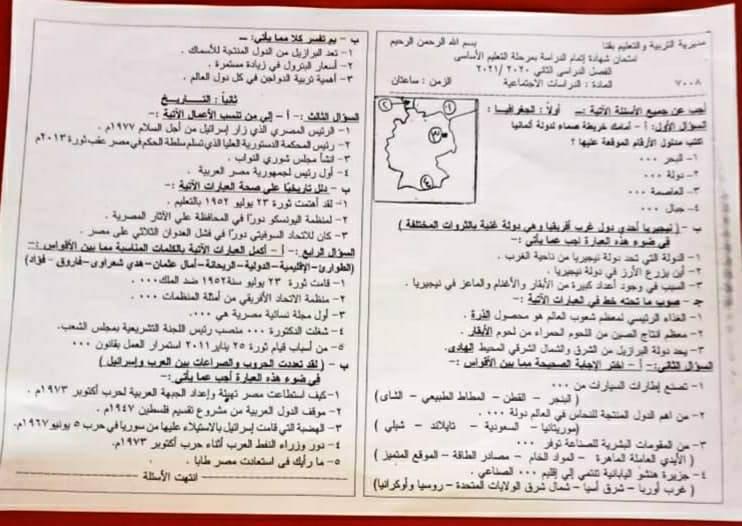 امتحان الدراسات للشهادة الإعدادية ترم ثاني ٢٠٢١ محافظة قنا 13729