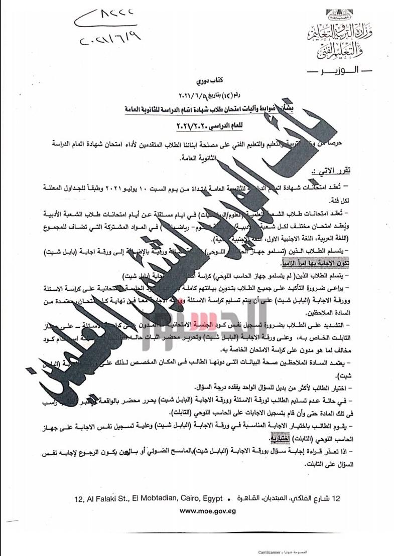 """وزير التعليم يحسم الجدل: الإجابة يجب أن تتم على الـ """"بابل شيت"""" ثم رصد الإجابات على التابلت 13749"""