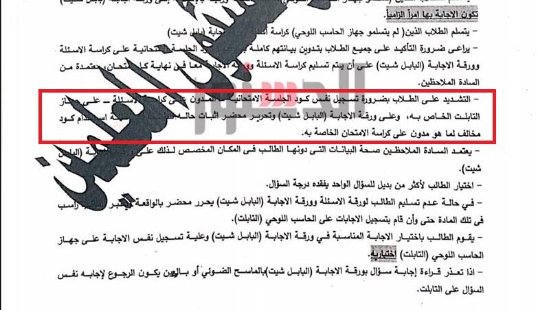 تنبيه عاجل بشأن أكواد امتحانات الثانوية العامة 2021 13751