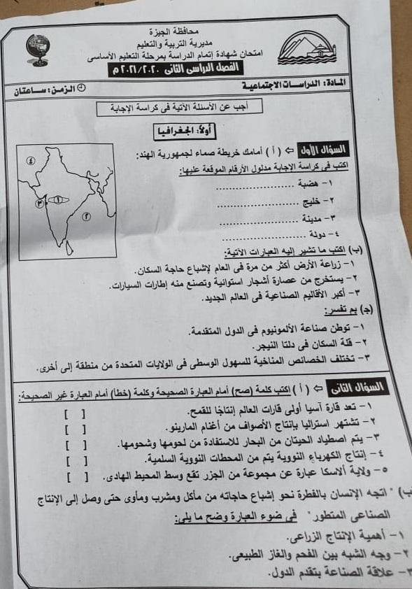 امتحان الدراسات للشهادة الإعدادية ترم ثاني ٢٠٢١ محافظة الجيزة بالاجابة 13755