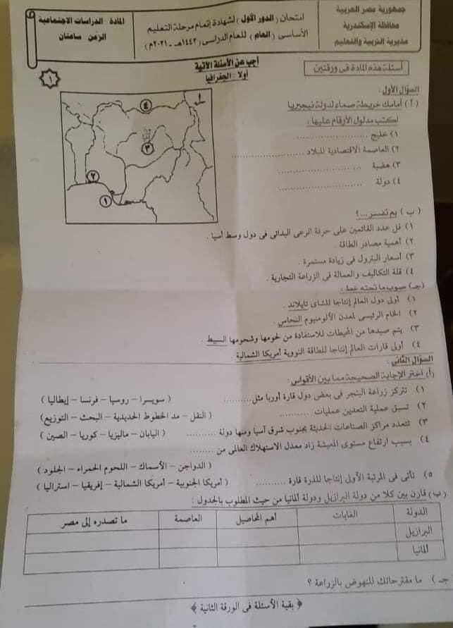اجابة امتحان الدراسات للشهادة الإعدادية ترم ثاني ٢٠٢١ محافظة الاسكندرية 13756