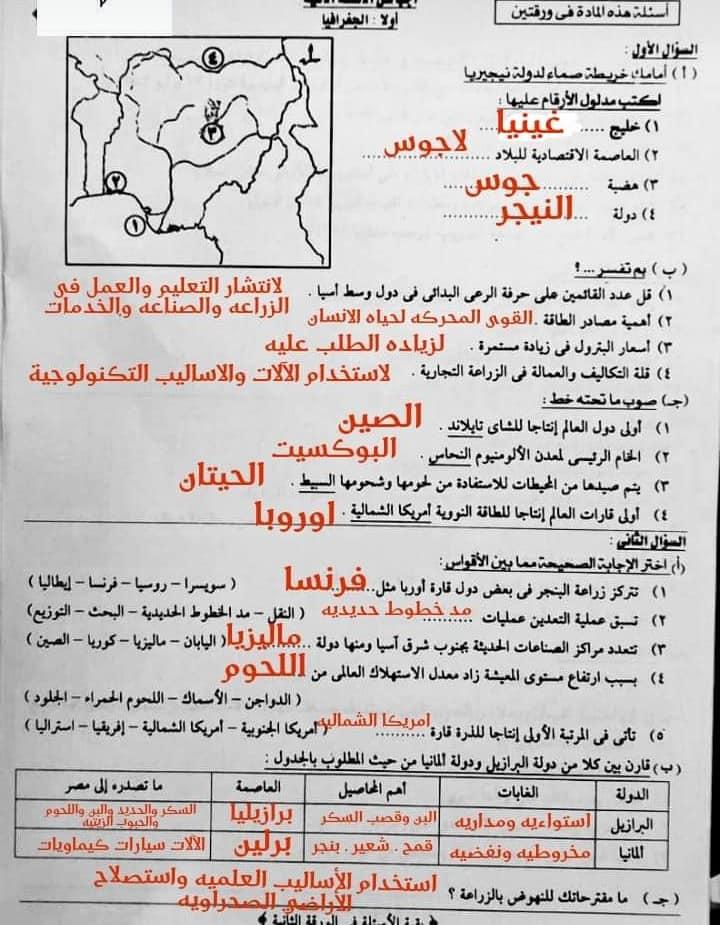 اجابة امتحان الدراسات للشهادة الإعدادية ترم ثاني ٢٠٢١ محافظة الاسكندرية 13757