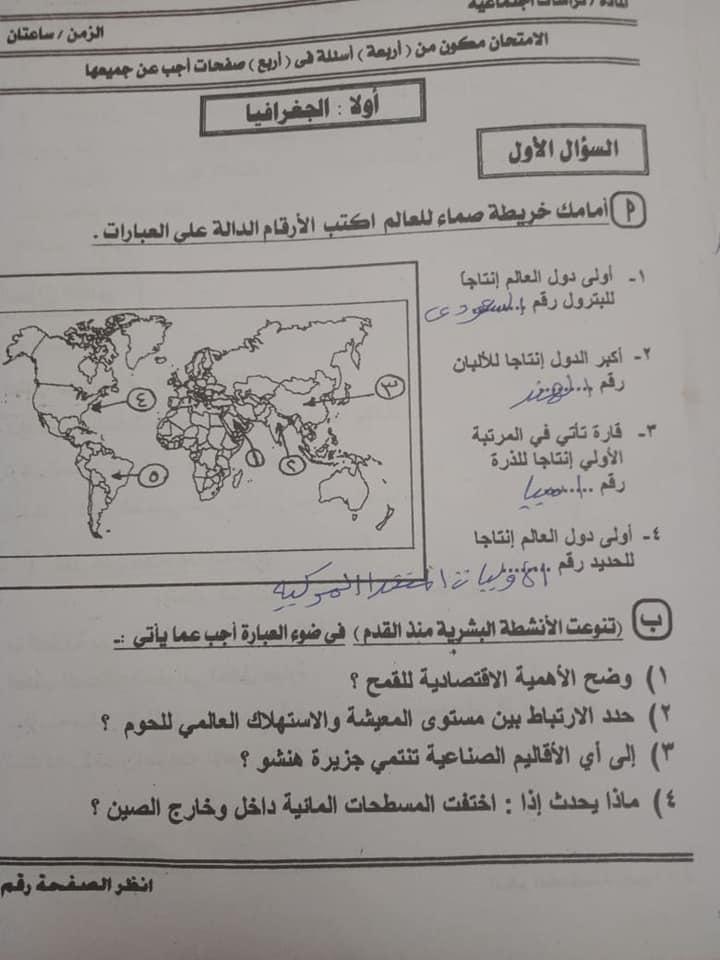 امتحان الدراسات للشهادة الإعدادية ترم ثاني ٢٠٢١ محافظة المنيا 13761