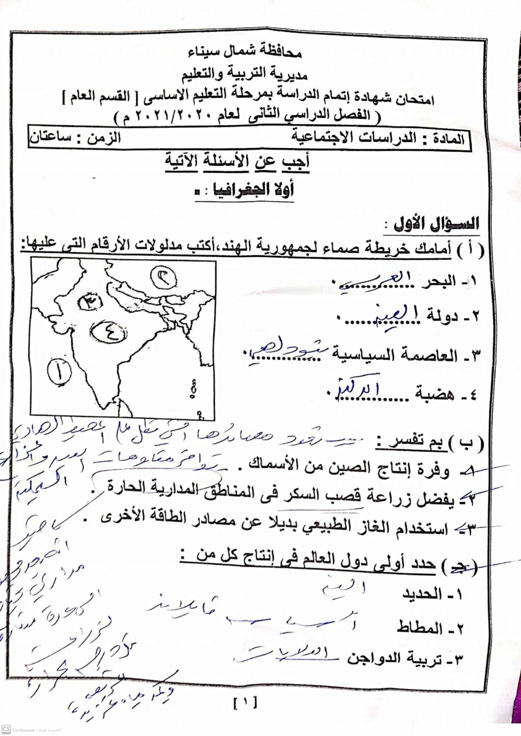 امتحان الدراسات للشهادة الإعدادية ترم ثاني ٢٠٢١ محافظة شمال سيناء 13762