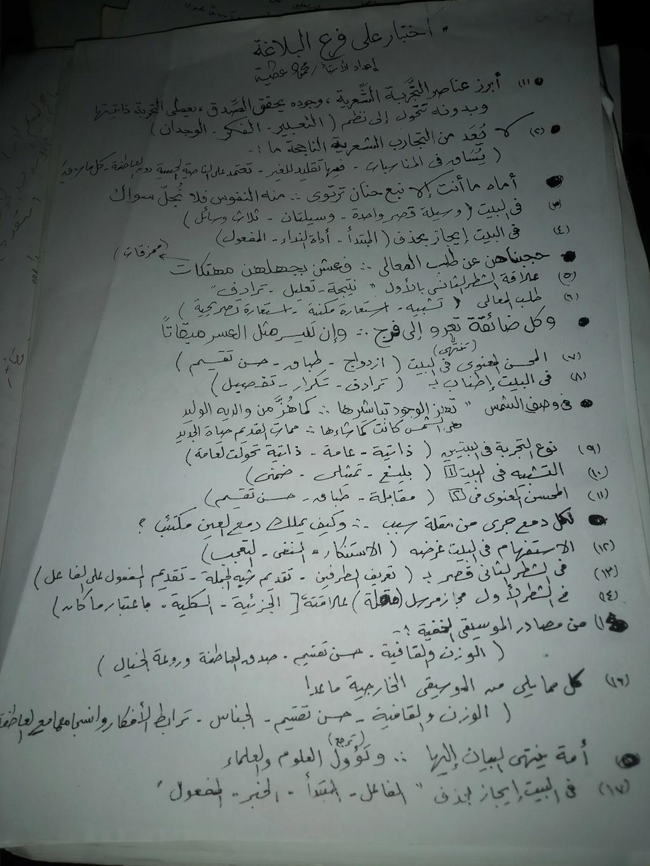 مراجعة لغة عربية الثانوية العامة.. أسئلة المنصة وحصص مصر بالإجابة + تلخيص القصة والأدب والنحو والبلاغة 13764