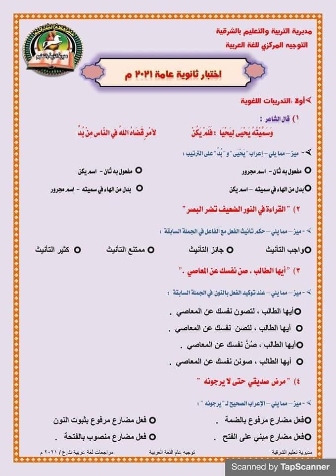 امتحان - امتحان لغه عربيه للصف الثالث الثانوي حسب النظام الجديد - توجيه الشرقية 13778