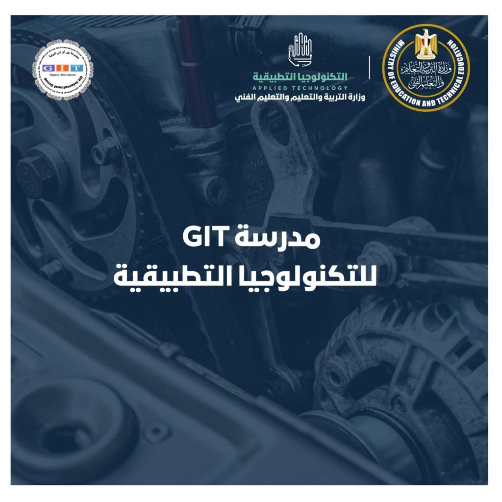 """لطلاب الإعدادية .. تفاصيل مدرسة GIT للتكنولوجيا التطبيقية """"شروط القبول وطريقة التقديم"""" 13782"""