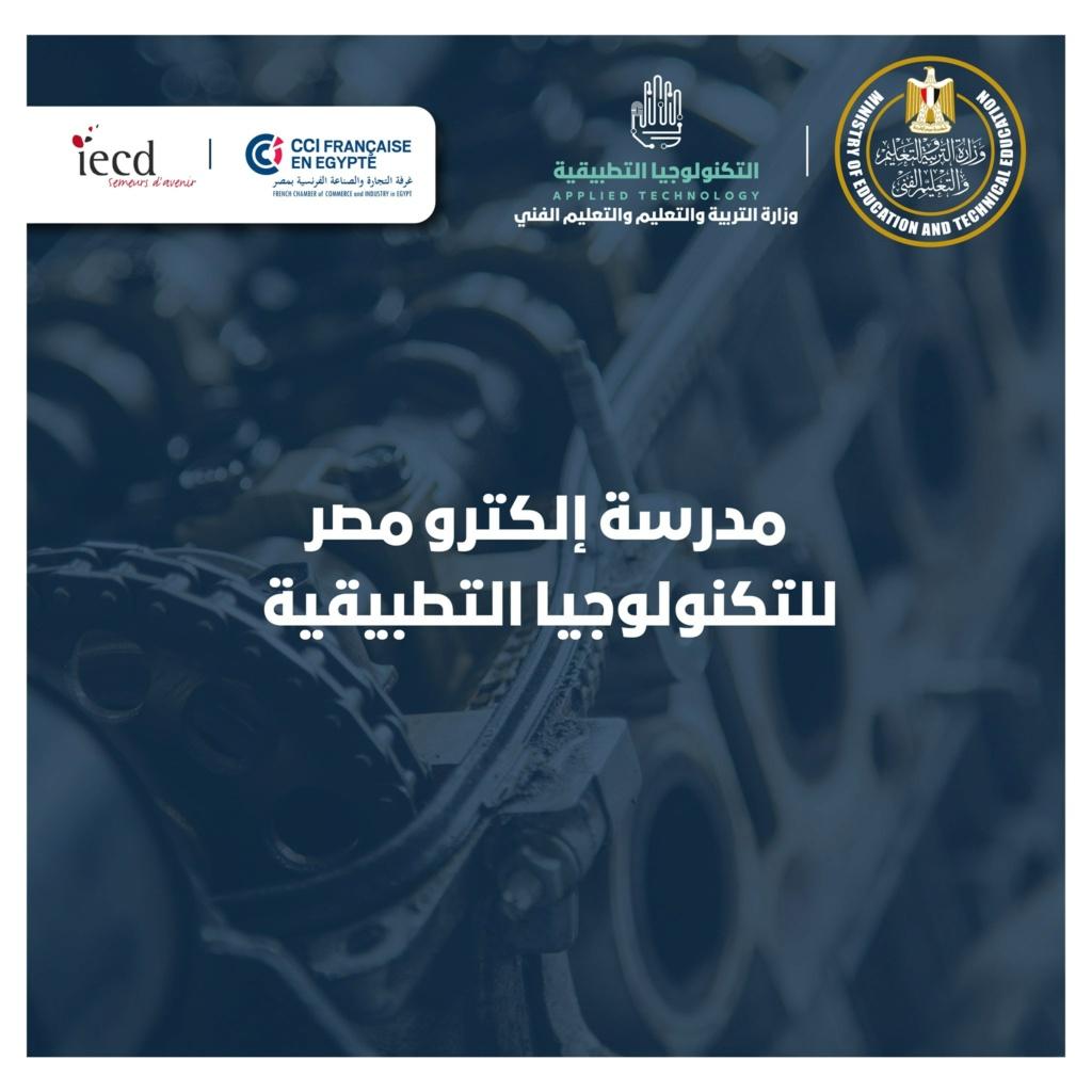 """لطلاب الإعدادية .. تفاصيل مدرسة إلكترو مصر للتكنولوجيا التطبيقية """"شروط القبول وطريقة التقديم"""" 13796"""
