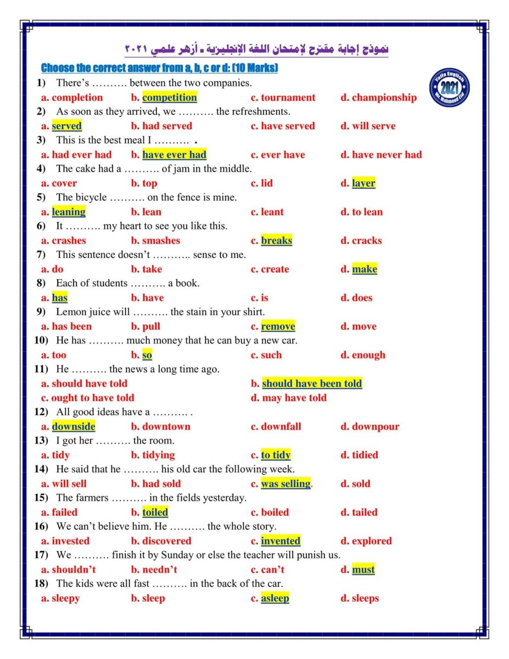 امتحان اللغة الانجليزية للثانوية الازهرية 2021 بالاجابات 13806