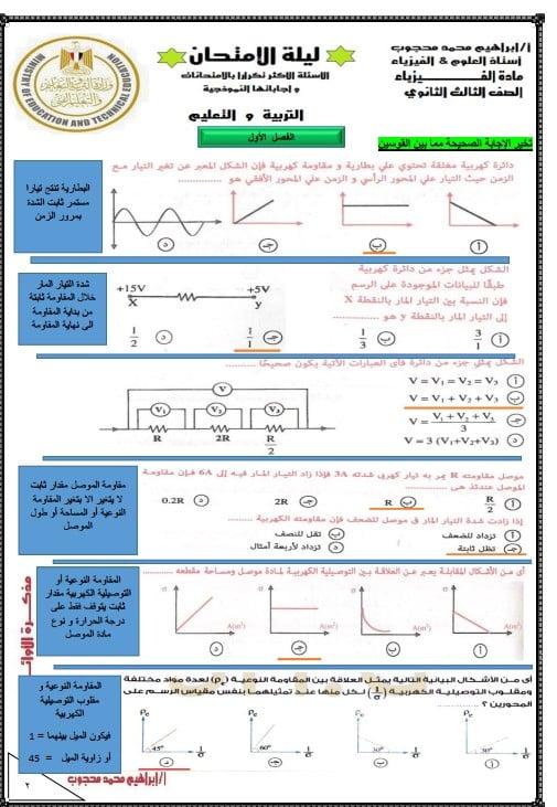 مراجعة ليلة الإمتحان فيزياء الثانوية العامة 2021.. Open  Book 13809
