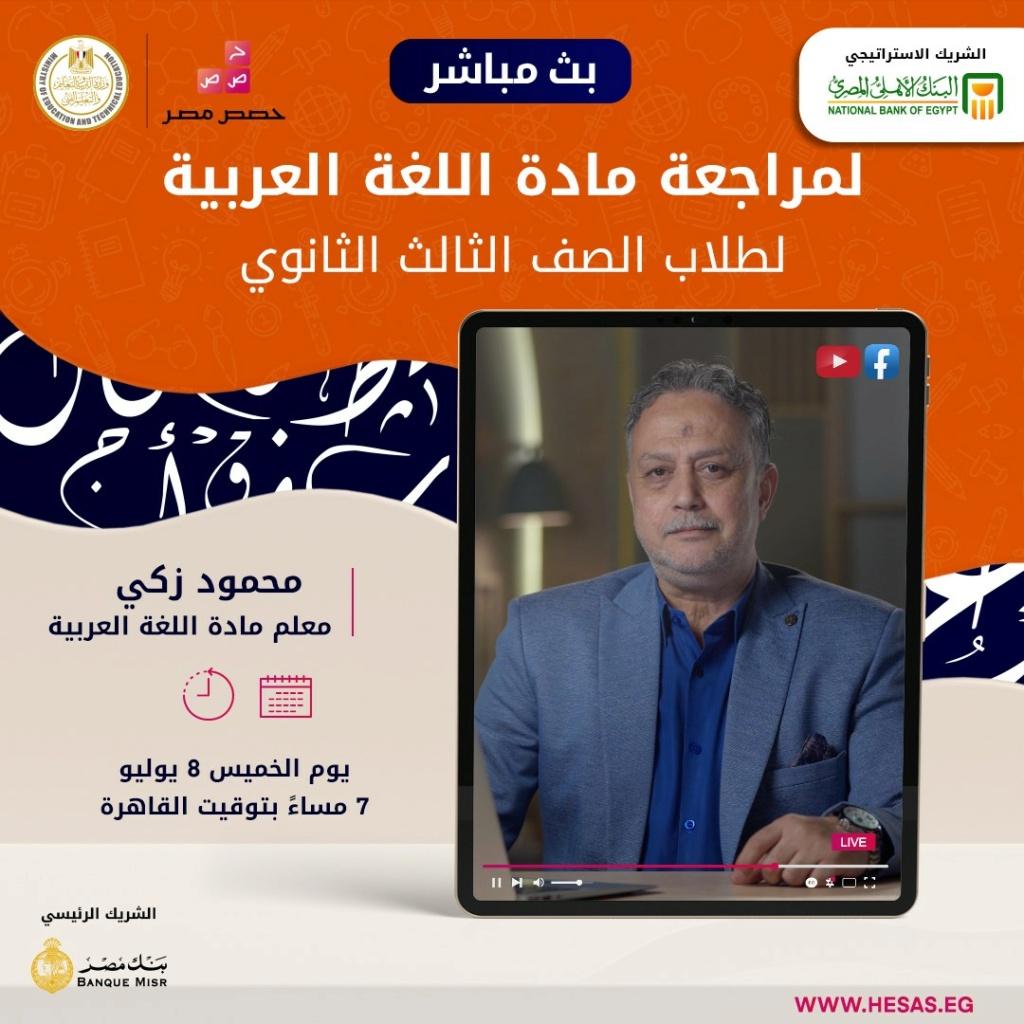 """التعليم"""" تعلن عن بث مباشر لمراجعة اللغة العربية للثانوية العامة 13837"""