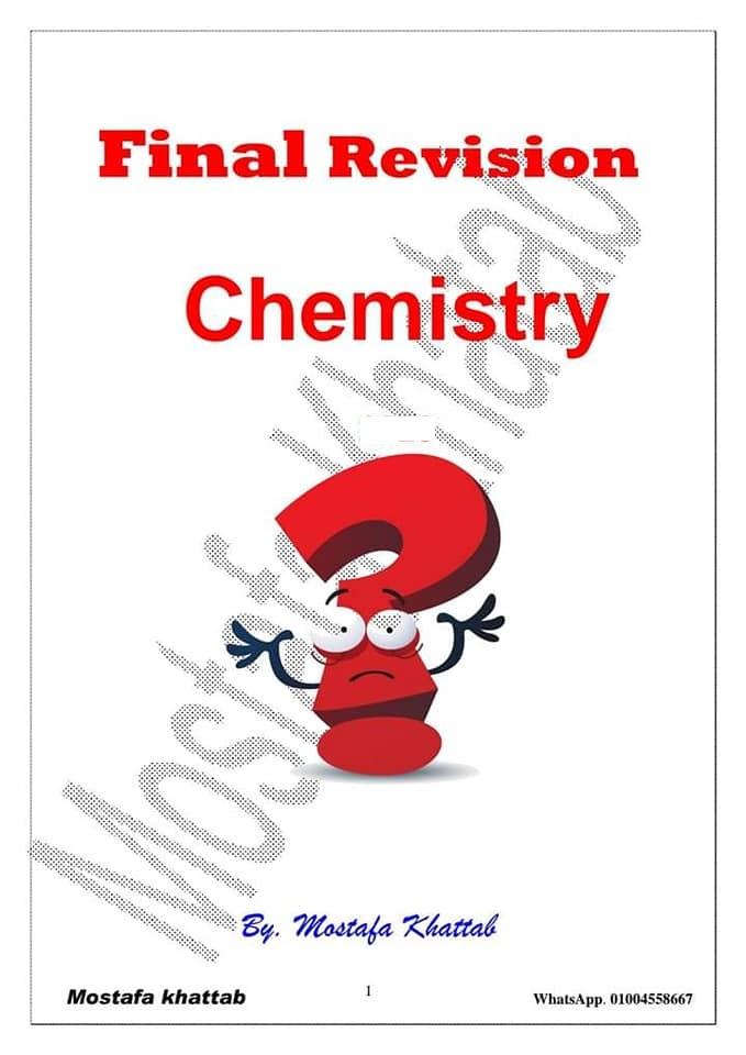 المراجعه النهائيه كيمياء لغات للصف الثالث الثانوي 13850