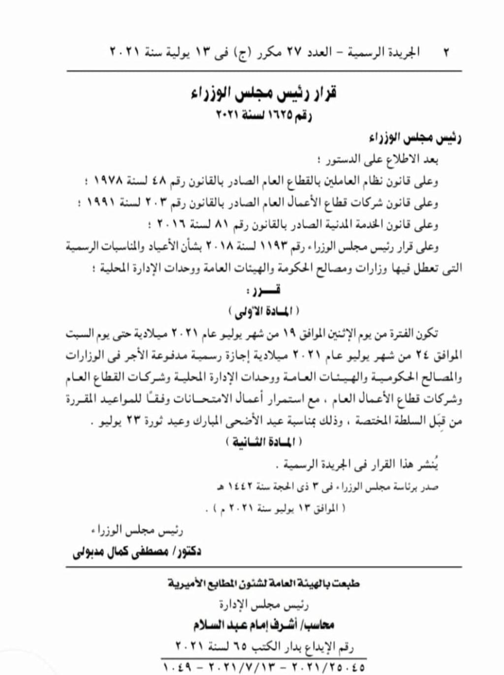 قرار رئيس الوزراء بإجازة عيد الاضحي المبارك | مستند 13853