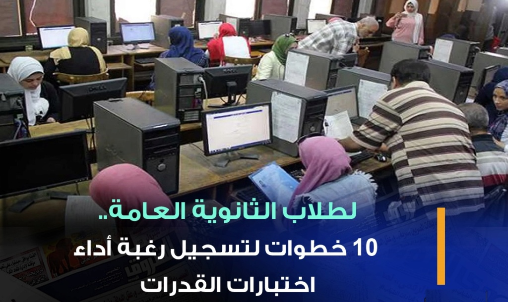 خطوات تسجيل اختبارات القدرات لطلاب الثانوية العامة بتنسيق الجامعات 13859