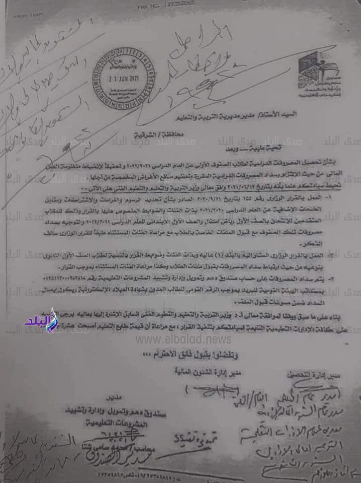عاجل | وزير التعليم يعتمد مصروفات المدارس بالعام الدراسي الجديد 2021 / 2022 1386