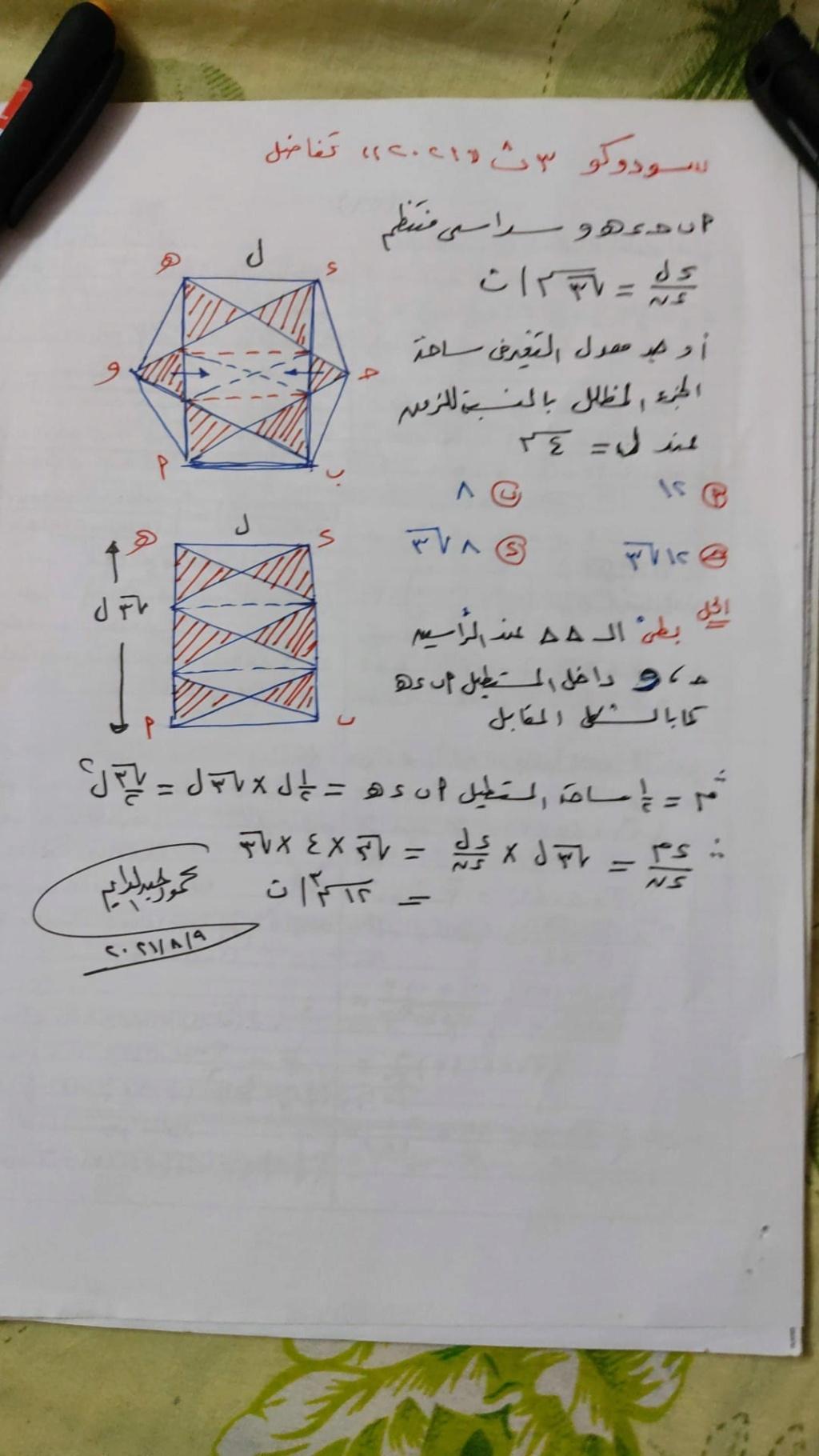تمرين في امتحان تفاضل 3 ثانوي  وحل مختلف بطريقة السودوكو  13877
