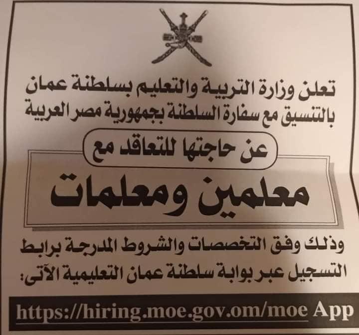 عاجل للمعلمين .. فتح باب التقديم للتعاقد الحكومي في سلطنة عمان 13878