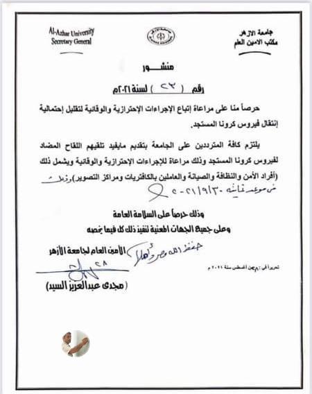 جامعة الأزهر: عدم السماح بدخول أي شخص للجامعة دون تقديم إفادة بحصوله على لقاح كورونا 13891