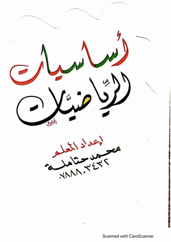 اساسيات الرياضيات.. شاملة و مهمة لجميع المراحل للاستاذ محمد حتامله 13899