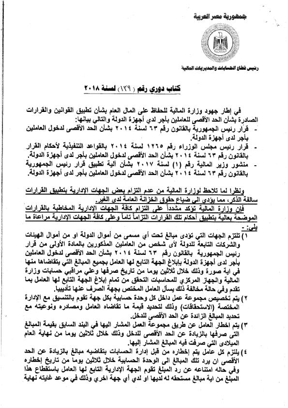 """وزارة المالية"""" تصدر كتاب هام بشأن الحد الاقصى لمرتبات العاملين بالدولة.. وتحذر الكبار """"مستند"""" 139-2011"""