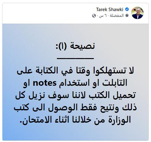 نصائح وزير التعليم للتعامل مع التابلت والبابل شيت  1390