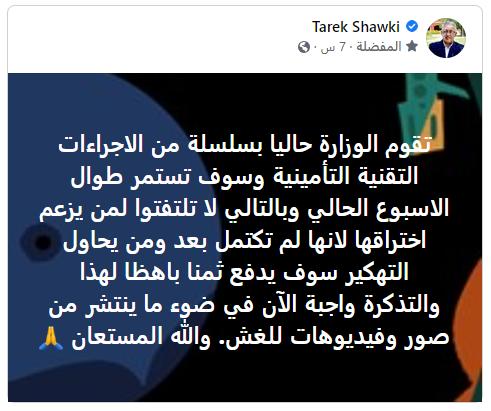 نصائح وزير التعليم للتعامل مع التابلت والبابل شيت  1391