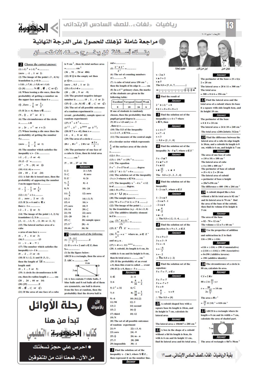 توقعات ملحق الجمهورية لامتحان Math للصف السادس الابتدائي لغات ترم ثانى 13_00118