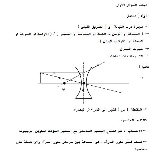 اجابة امتحان العلوم للصف الثالث الاعدادي ترم أول 2019 محافظة الاسكندرية 140