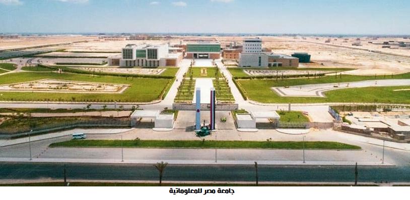 فرص جديدة لخريجى جامعة مصر المعلوماتية 1408