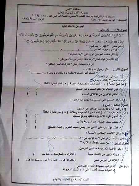 امتحان التربية الاسلامية للصف الثالث الاعدادي ترم أول 2019 محافظة الأقصر 14103