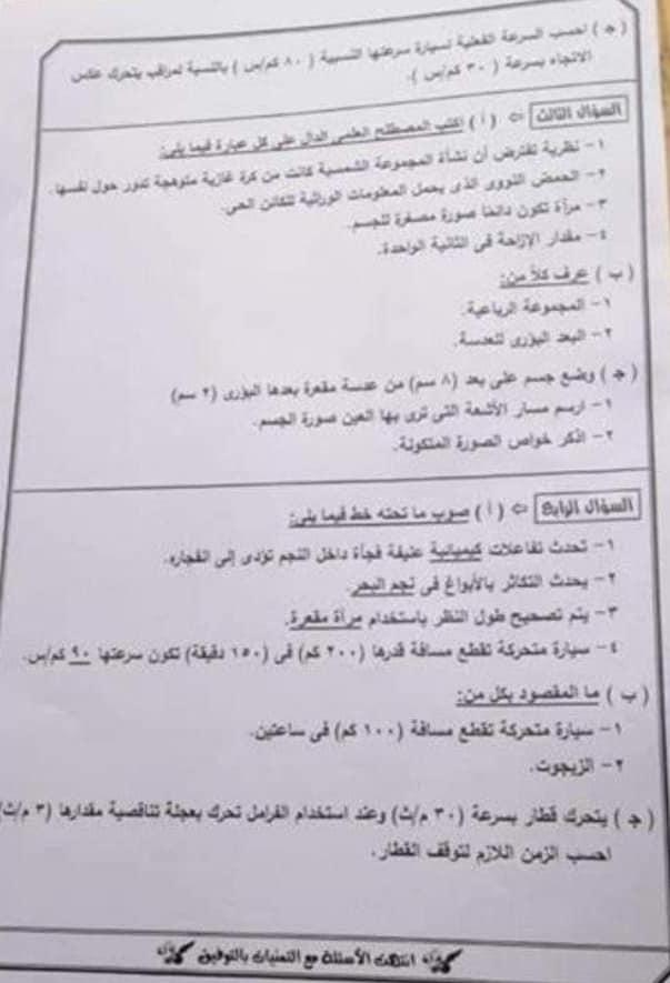 امتحان العلوم للصف الثالث الاعدادي ترم أول 2019 محافظة الجيزة 14105